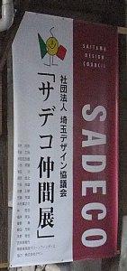 タイトル幕 141-300.jpg