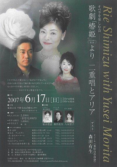 オペラコンサート 070617.jpg
