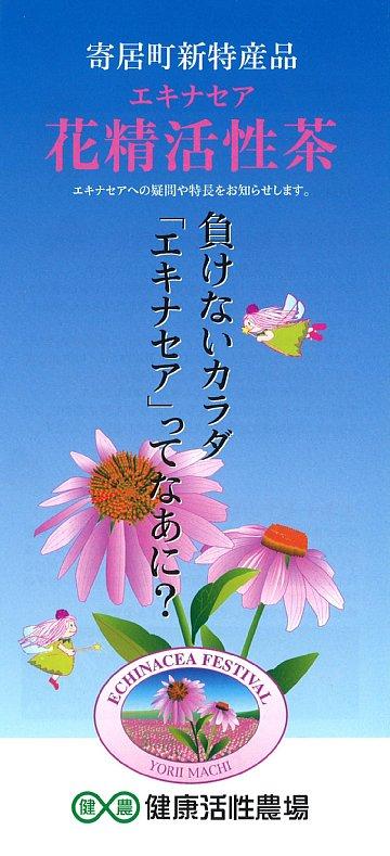 花精活性茶-1 360.jpg