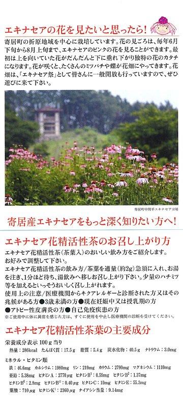 花精活性茶-4 360.jpg