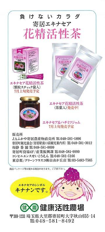 花精活性茶-6 360.jpg