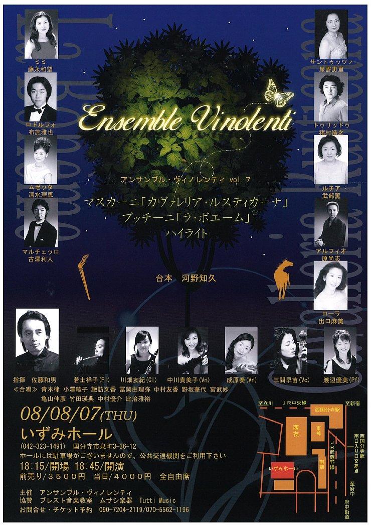 共演コンサート 080807-740 .jpg
