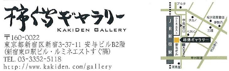 虎澤秀雄 作陶展 会場 730.jpg