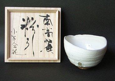 粉引茶碗(裏書)-368-259.jpg