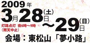 第五回東松山夢灯路日程_350-171.jpg