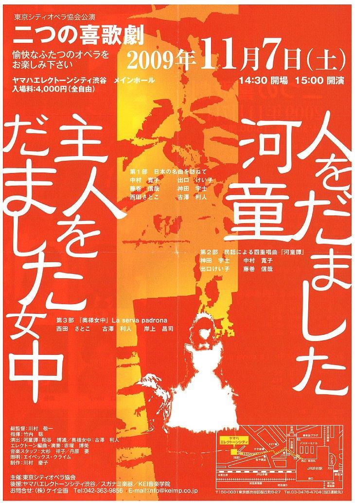 091107 二つの喜歌劇(古澤)-1 730.jpg