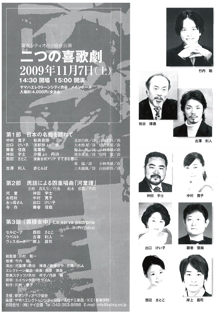 091107 二つの喜歌劇(古澤)-2 730.jpg