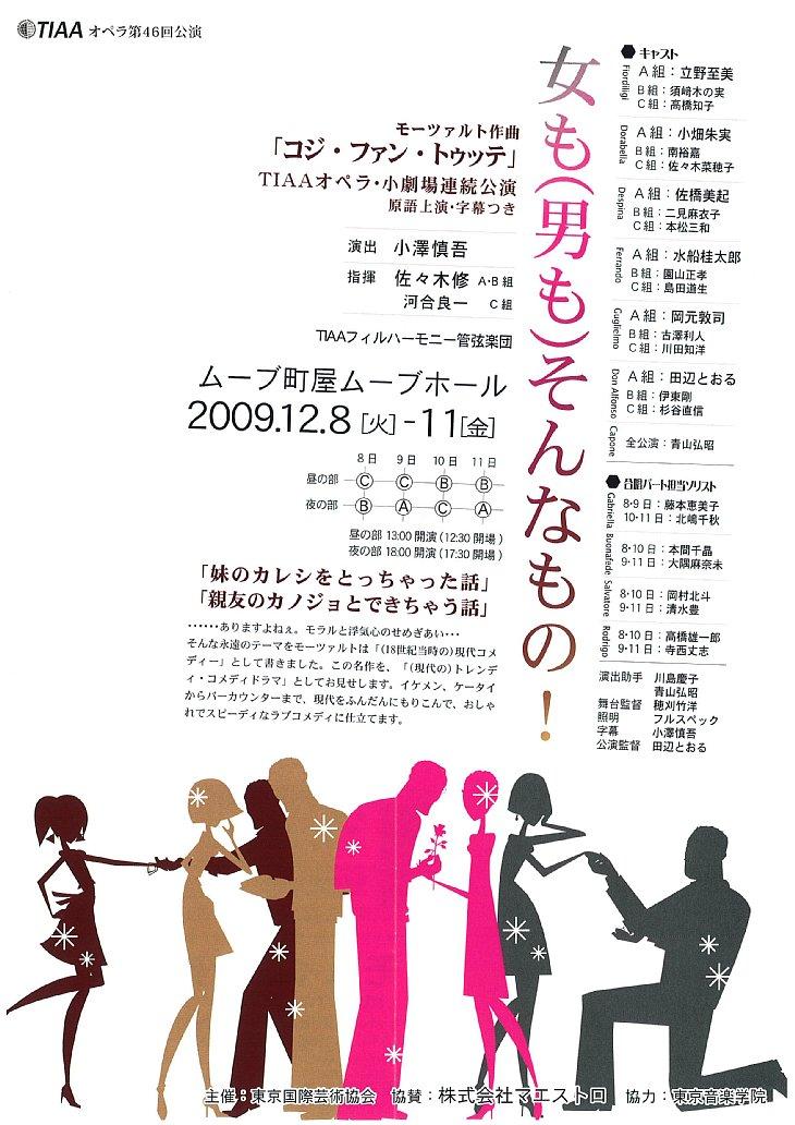 091208 コジ・ファン・トゥッテ(古澤)-1 730.jpg