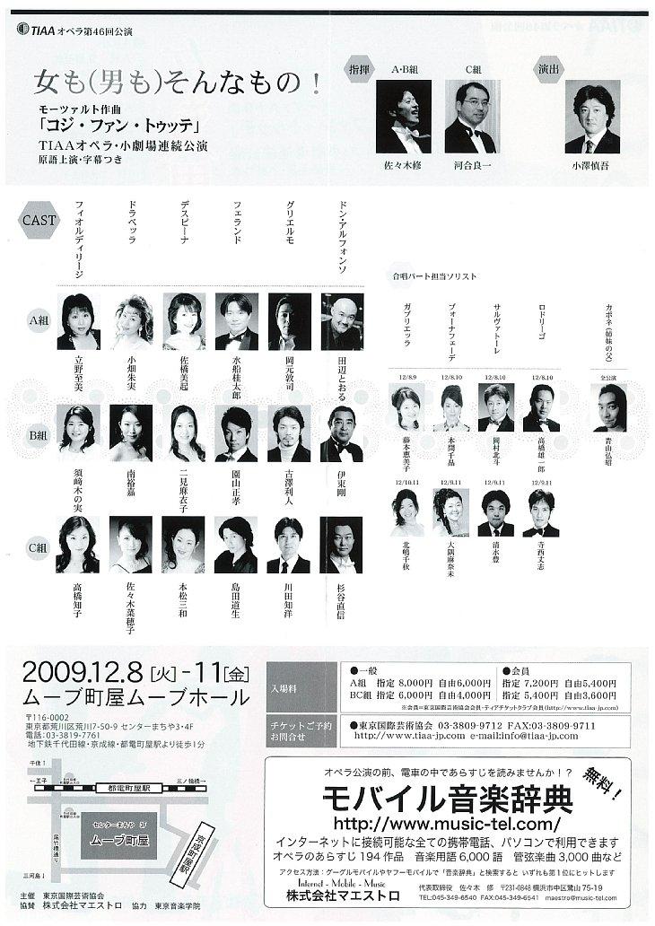 091208 コジ・ファン・トゥッテ(古澤)-2 730.jpg
