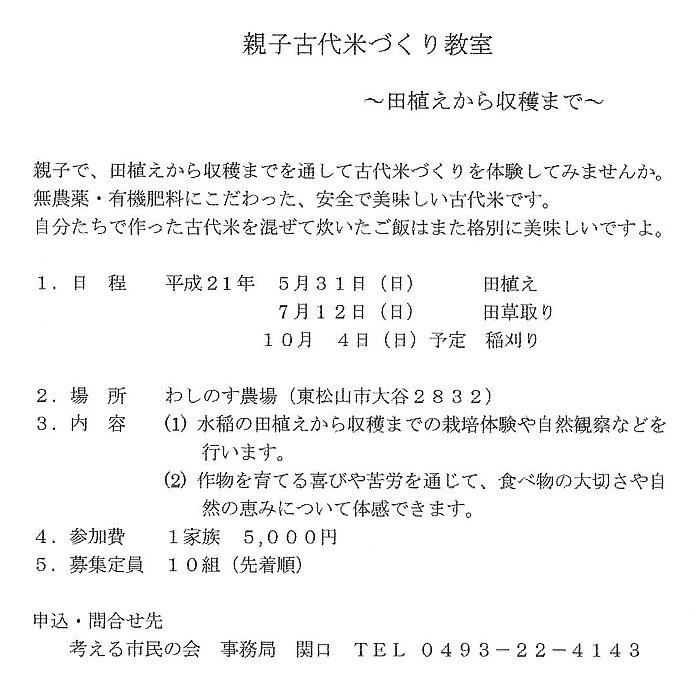 2009親子古代米づくり教室案内.jpg