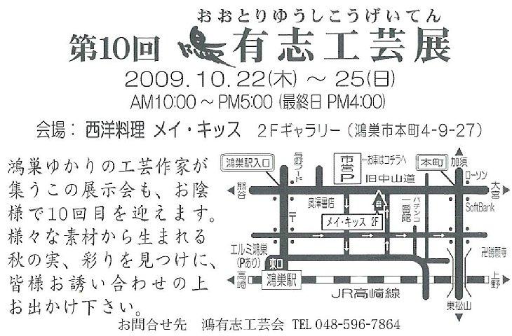2009-10-16-1722-11 730.jpg