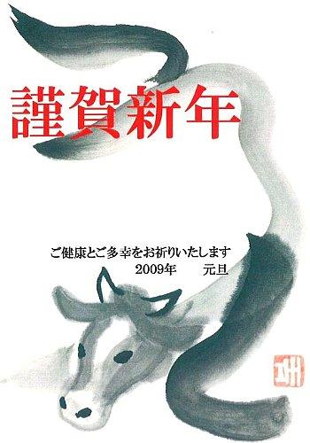 2009_賀状_350-500.jpg