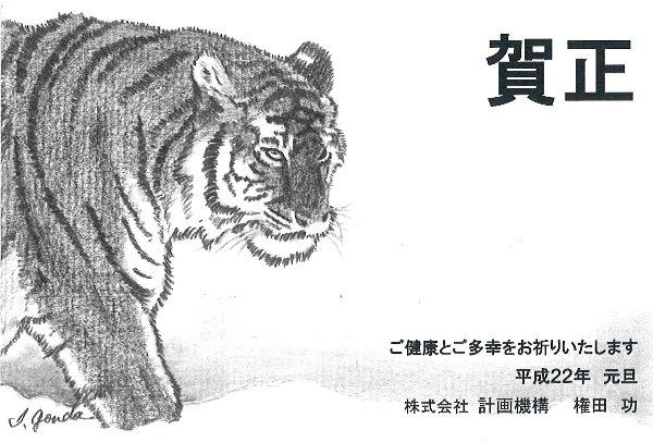2010賀状 600 .jpg