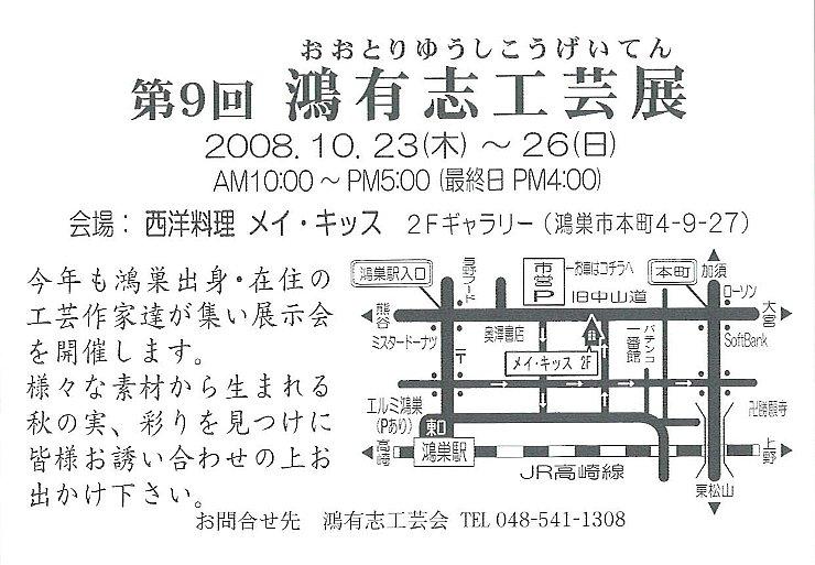 annaizu 2008.jpg